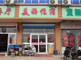 Tianjin Meihao Guesthouse, Wuqing