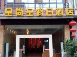 Mianyang Huang Shang Huang Holiday Hotel, An