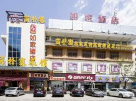 Home Inn Wuhan Guanggu Avenue Communications Institute, Liufangling