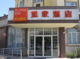 Home Inn Shanghai Qingpu Zhongbei Road Shiji Lianhua Plaza, Qingpu