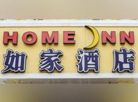 Home Inn Ji'nan Daminghu Shaonian Road, Цзинань