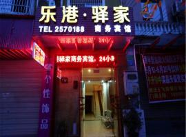 Mianyang Le Gang Yi Jia Business Inn, Mianyang