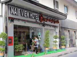 Naif View Hotel By Gemstones, Dubái