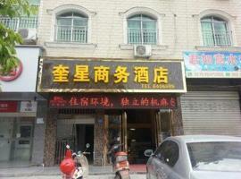 Langzhong Kuixing Business Hotel, Langzhong