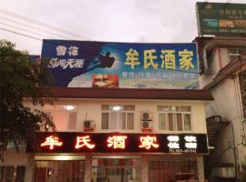Yibin Shu'nan Bamboo Forest Mou's Inn, Changning