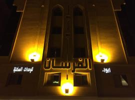 Al Forsan Furnished Apartments (Families Only), Al-Chubar