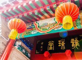 Hill Lily Courtyard, Pékin