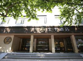 JI Hotel Xintiandi Shanghai, Шанхай