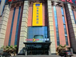 Home Inn Tianjin Wuqing Jingjin Road, Wuqing