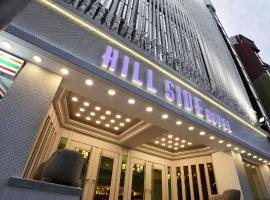 Hillside Hotel, 釜山市