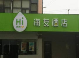 Hi Inn Shanghai QingHe Road, Jiading