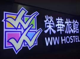 Wing Wah Hostel, Hong Kong