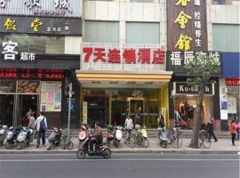 7Days Inn Shanghai Yichuan Road, Шанхай