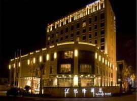 Yuloon Hotel, Шанхай