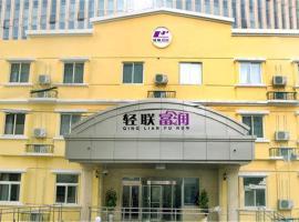 Beijing Qinglian Furun Hotel Niujie Branch, Pékin
