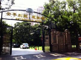Anting Villa Hotel, Шанхай