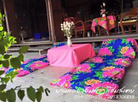 Baanklong Amphawa Homestay, Amphawa