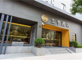 JI Hotel Shanghai Oriental Pearl Tower, Шанхай