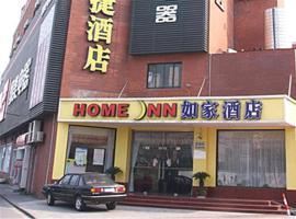 Home Inn Shanghai Fengxian Nanqiao East Huancheng Road, Fengxian