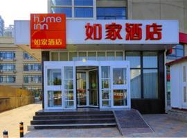 Home Inn Tianjin West Railway Station Jieyuan Road, Тяньцзинь