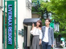 Livemax Resort Karuizawa, Karuizawa