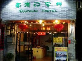 Southway Hotel, Yangshuo