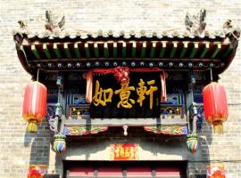 Ruyi Xuan Inn, Pingyao