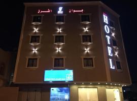 Jewan Al Sharq Al Taiba Hotel Apartments, Al Jubail
