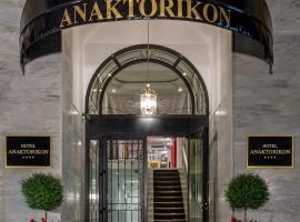Hotel Anaktorikon, 特里波利斯