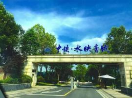 Qingcheng homestay, Dujiangyan