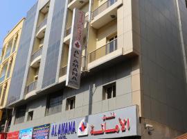 Al Amana Hotel, Dubaj