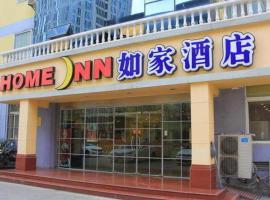 Home Inn Nanjing Xinjiekou Zhujiang Road Metro Station Deji Plaza, Nanjing