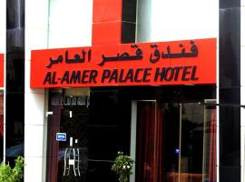 Al-Amer Palace Hotel, 安曼