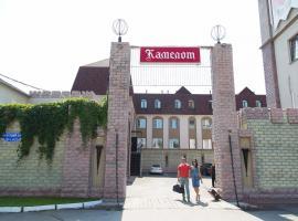 Hotel Kamelot, Omsk