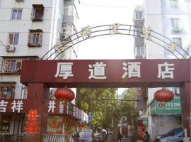Beijing Houdao Hotel Worker's Stadium Branch, Пекин
