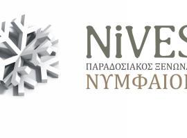 Nives, Nimfaíon