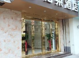 Elan Hotel Shanghai East Nanjing Pedestrian Street, Шанхай