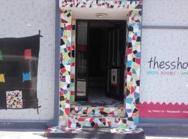 Thess Hostel, Saloniki