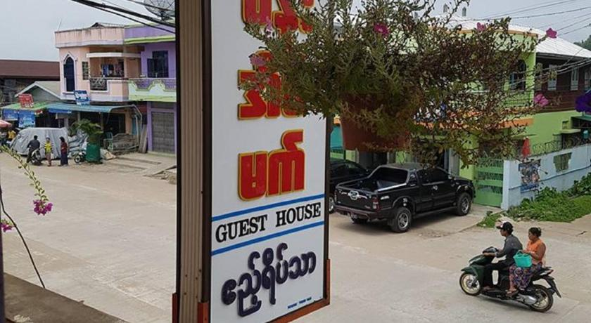 Pan Eain Mat Guest House - Burmese Only