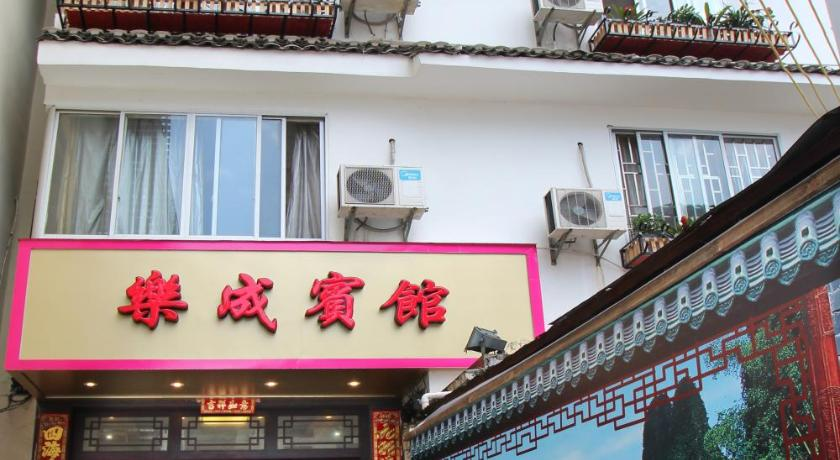 Le Cheng Hotel