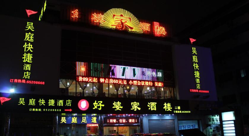 Wuting Inns Hotel