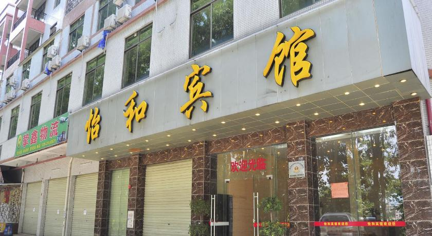 Guangzhou Yi He Business Inn
