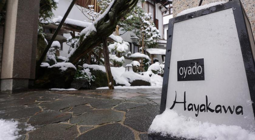 禦宿早川酒店(Oyado