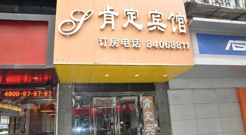 Nanjing Kending Zhujiang Road 1 Hotel | Hotel in Nanjing