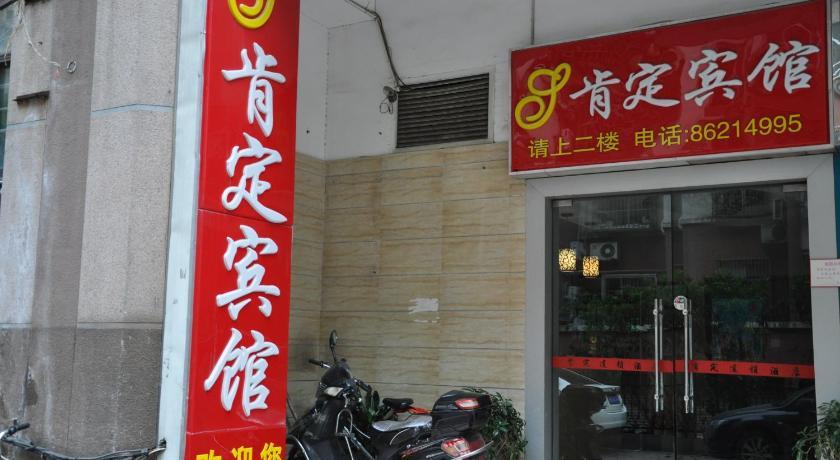 Nanjing Kending Longjiang 3 Hotel | China Budget Hotels