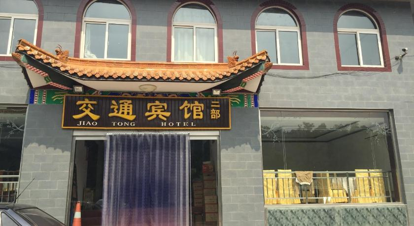 More about Wutaishan Communication Inn Second