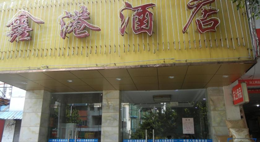 Xingang Holiday Hotel | Hotel in Guangzhou