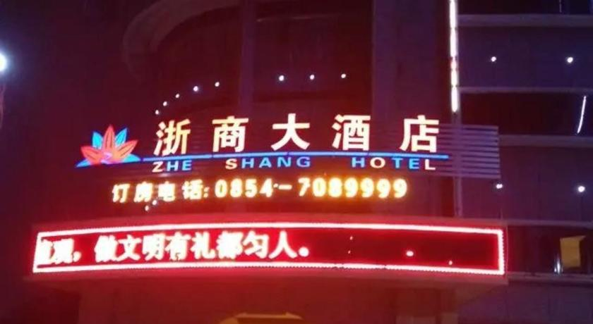 More about Duyun Zheshang Hotel