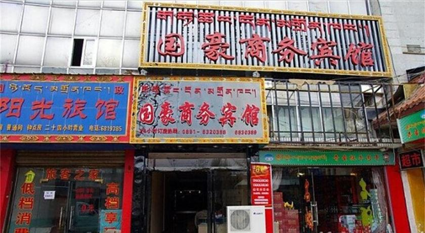 Guohao Business Inn