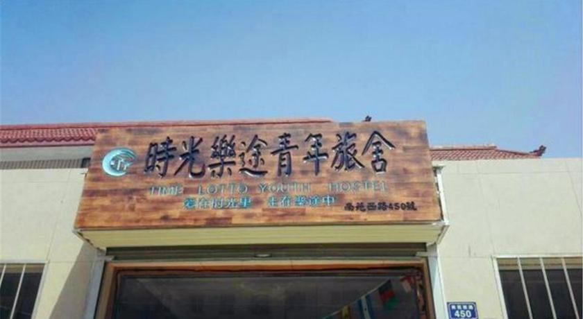 Jiating Youth Hostel Zhongwei Shiguang Letu Branch